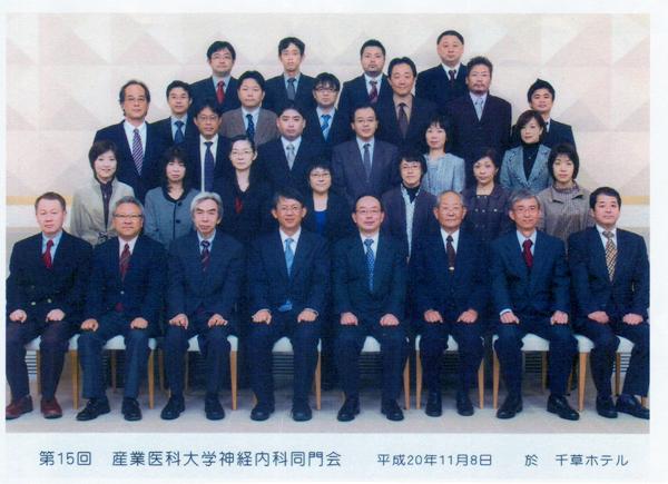 平成20年度同門会